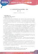 2020年全国2卷高考语文真题试卷【高清精校版】