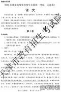 2020天津高考语文试题及答案解析【word版】