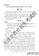 2020天津高考语文试题及答案解析