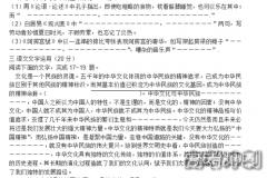 2020贵州高考语文试题及答案解析