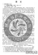 2020辽宁高考语文试题及答案解析【图