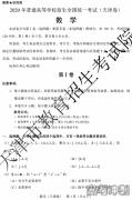2020天津高考数学试题及