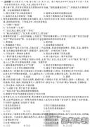 2021年1月浙江选考历史试题及答案