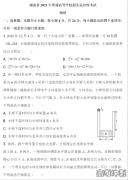 2021年八省联考湖南物理试题及答案