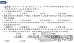 2021年1月浙江选考生物试题及答案