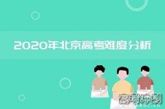 2020北京高考生物难不难