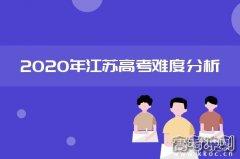2020江苏高考生物难不难