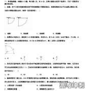 2021浙江高三模拟预测物理试题【含答