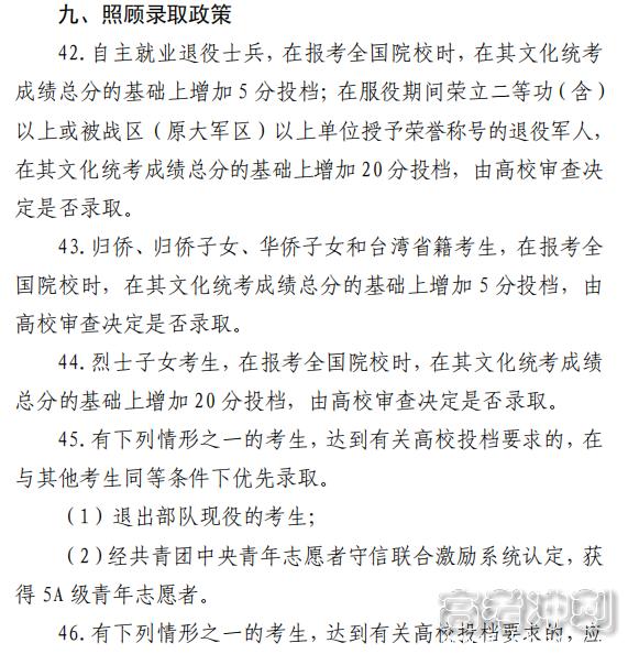 2021黑龙江高考加分照顾录取政策1