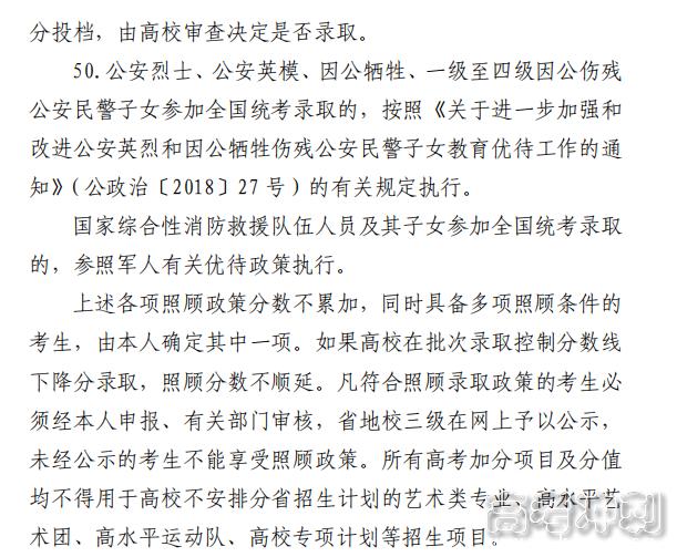 2021黑龙江高考加分照顾录取政策3