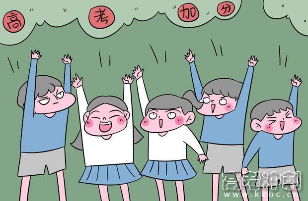 2021黑龙江高考加分照顾录取政策 最多可以加多少分