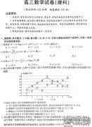 2021全国一卷理科数学联考试题(含答案)