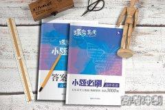 2021四川高考英语作文题目最新预测 可能考的热点