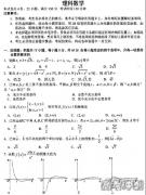 2021宁夏高考理科数学押题卷(含答案