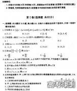 2021新疆高考文科数学预测卷及答案