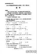 2021全国高考数学模拟试卷