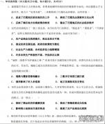 2021江苏高考压轴卷历史试题