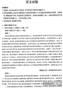 2021广西高考语文押题卷(含答案)