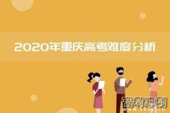 2021重庆高考文综难不难