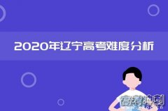 2021辽宁高考文综难不难