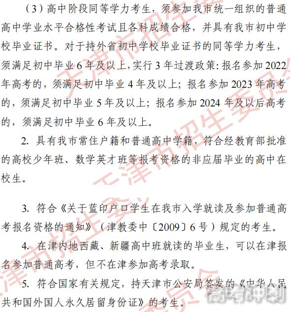 2022可以在天津报名高考的条件