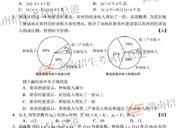 2018山东高考理科数学试题及答案【图片版】