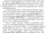 2018山西高考文综试题及答案【图片版】