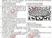 2018江苏高考历史试题原卷及答案【图片版】