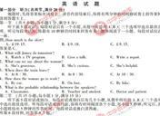 2018江苏高考英语试题原卷及答案【图片版】
