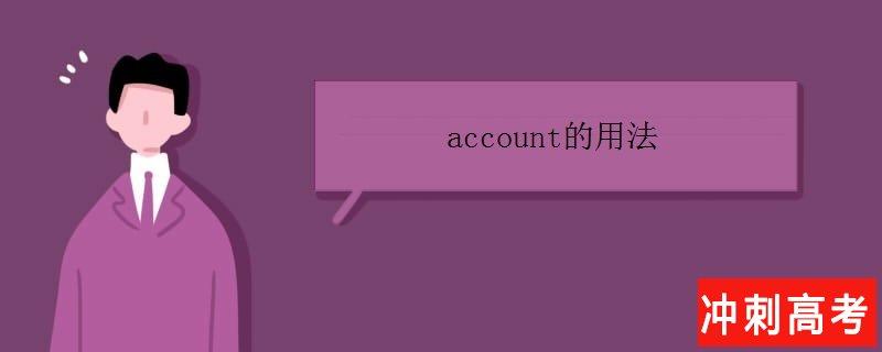 account的用法有哪些