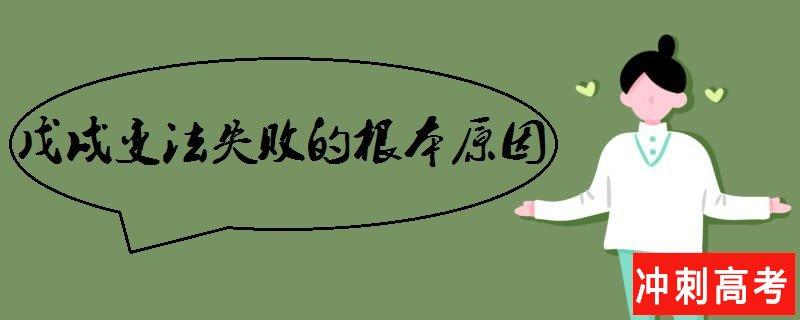 戊戌变法失败的根本原因