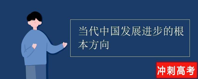 当代中国发展进步的根本方向