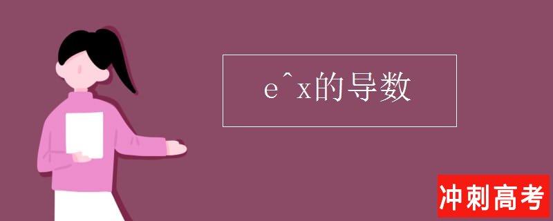 e^x的导数