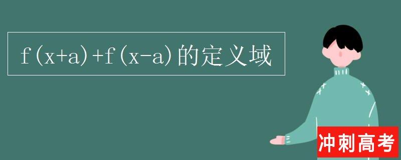 f(x+a)+f(x-a)的定义域