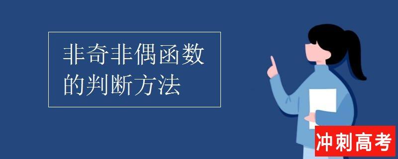 中国梦征文�:-f�`&��_非奇非偶函数的判断方法_冲刺高考网