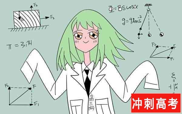高中物理难还是数学难 最难的部分是什么