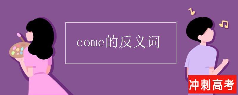 come的反义词