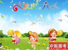 2019欢欢喜喜庆六一演讲稿,儿童节演讲稿范文模板5篇