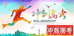 2019高考励志演讲稿,高考百日誓师大会校长致辞范文5篇