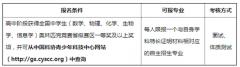 江南大学2019年自主招生简章