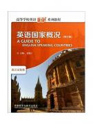 英语国家概况怎么样?讲英语的国家有哪些呢?