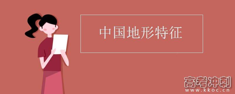 中国地形特征