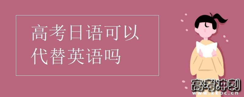 高考日语可以代替英语吗