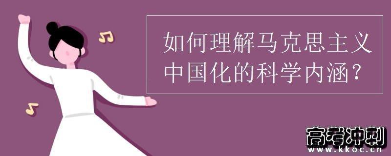 似何懂得马克思主义中国化的科学内涵?