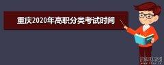 重庆2020年高职分类考试和特殊类型招生考试时间