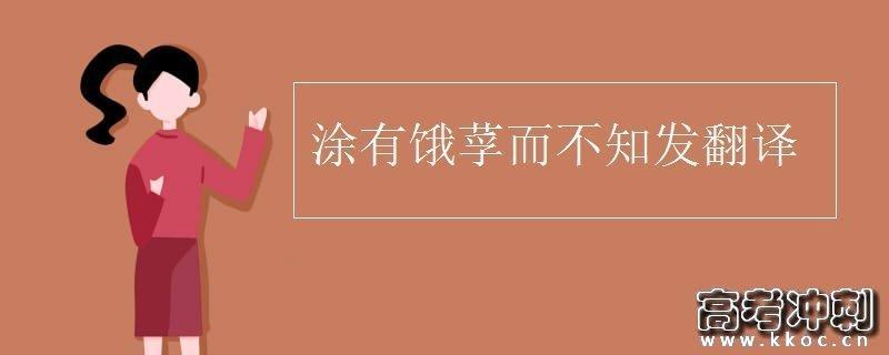 涂有饿莩而不晓发翻译