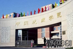 2018年中国戏曲学院录取分数线及各省历年文化课最低专业分数线