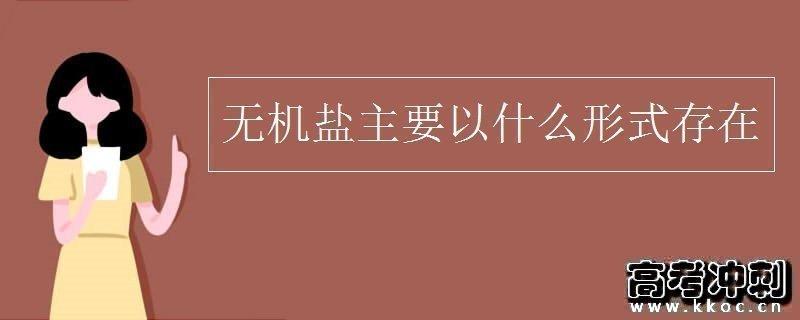 中国梦征文�:-f�`&��_无机盐主要以什么形式存在_冲刺高考网