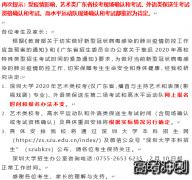 深圳大学2020年关于推迟艺术类、外语类保送生及高水平运动队招生校考工作的通知