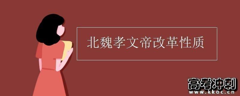 北魏孝文帝改革性质